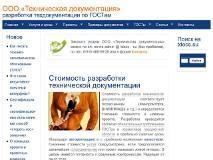 Быстрый доступ к технической терминологии на tdocs.su через поиск и таксономию