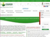 Особенности создания наружной рекламы от «Первая Рекламная Компания» в Киеве