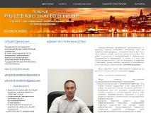 Адвокат Янышев