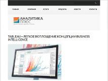 Tableau и концепция Business Intelligence
