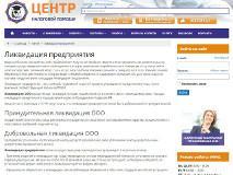 Ликвидация предприятий в Тюмени