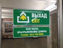 ! - Как «Техническая документация» «достучалась» до руководства Московского метрополитена, или «стучите, и отворят вам»
