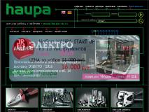 Германская компания Haupa