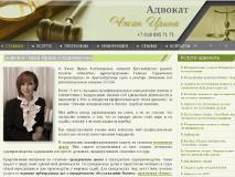 Адвокат Чжан Ирина Владимировна