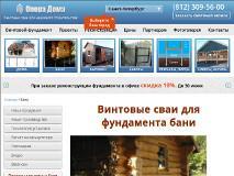 Винтовые сваи для бани в Москве