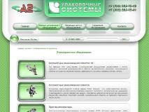 www.packsyst.ru - ООО Упаковочные Cистемы