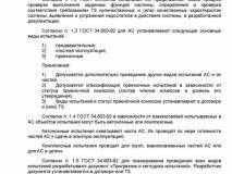 Как писать раздел ТЗ «Порядок контроля и приемки системы» по ГОСТ 34.602-89?