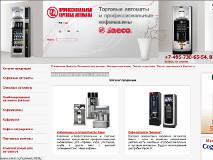 Вендинговые аппараты и автоматы